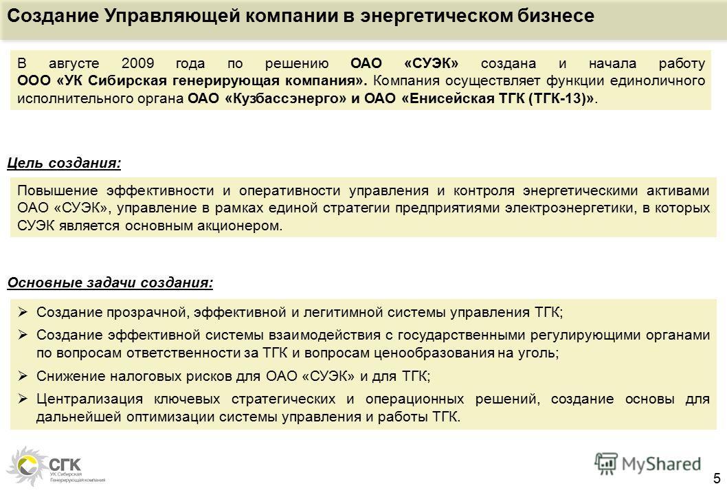 5 Создание Управляющей компании в энергетическом бизнесе В августе 2009 года по решению ОАО «СУЭК» создана и начала работу ООО «УК Сибирская генерирующая компания». Компания осуществляет функции единоличного исполнительного органа ОАО «Кузбассэнерго»