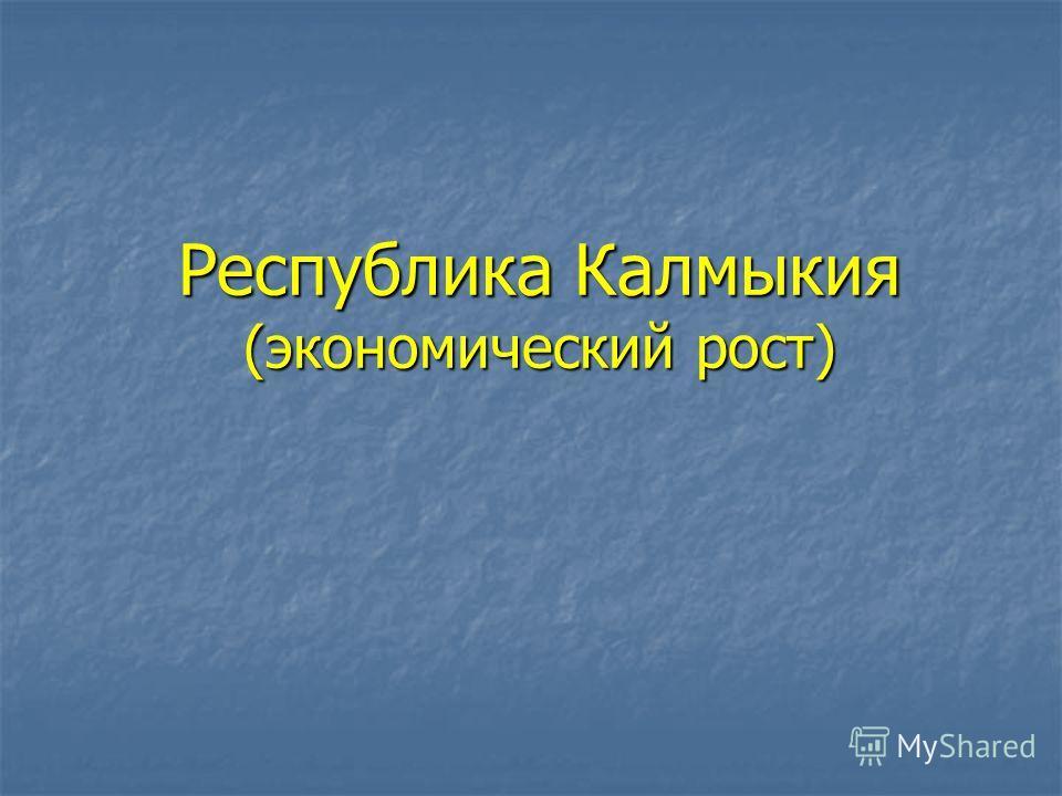 Республика Калмыкия (экономический рост)