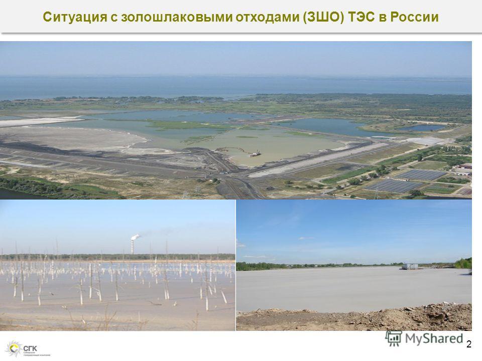 2 воcстановление земель. Ситуация с золошлаковыми отходами (ЗШО) ТЭС в России