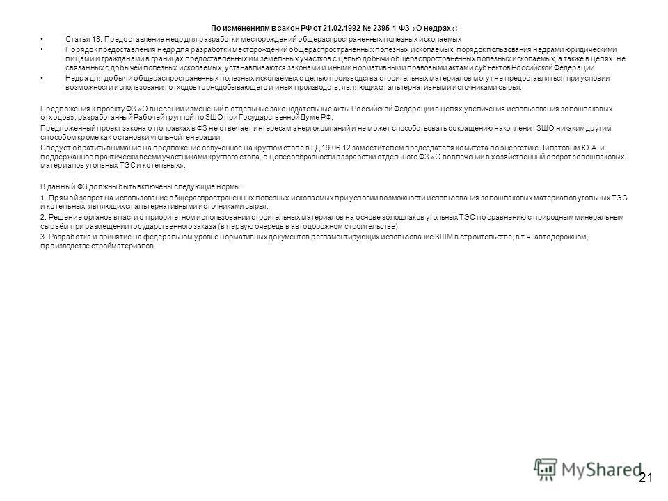 По изменениям в закон РФ от 21.02.1992 2395-1 ФЗ «О недрах»: Статья 18. Предоставление недр для разработки месторождений общераспространенных полезных ископаемых Порядок предоставления недр для разработки месторождений общераспространенных полезных и