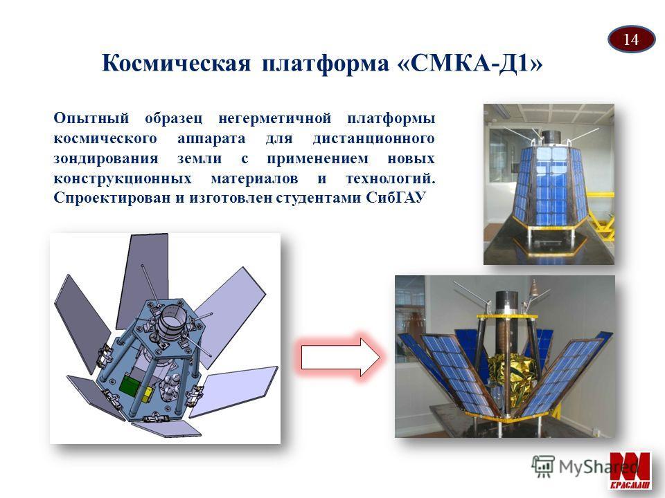 14 Космическая платформа « СМКА - Д 1» Опытный образец негерметичной платформы космического аппарата для дистанционного зондирования земли с применением новых конструкционных материалов и технологий. Спроектирован и изготовлен студентами СибГАУ