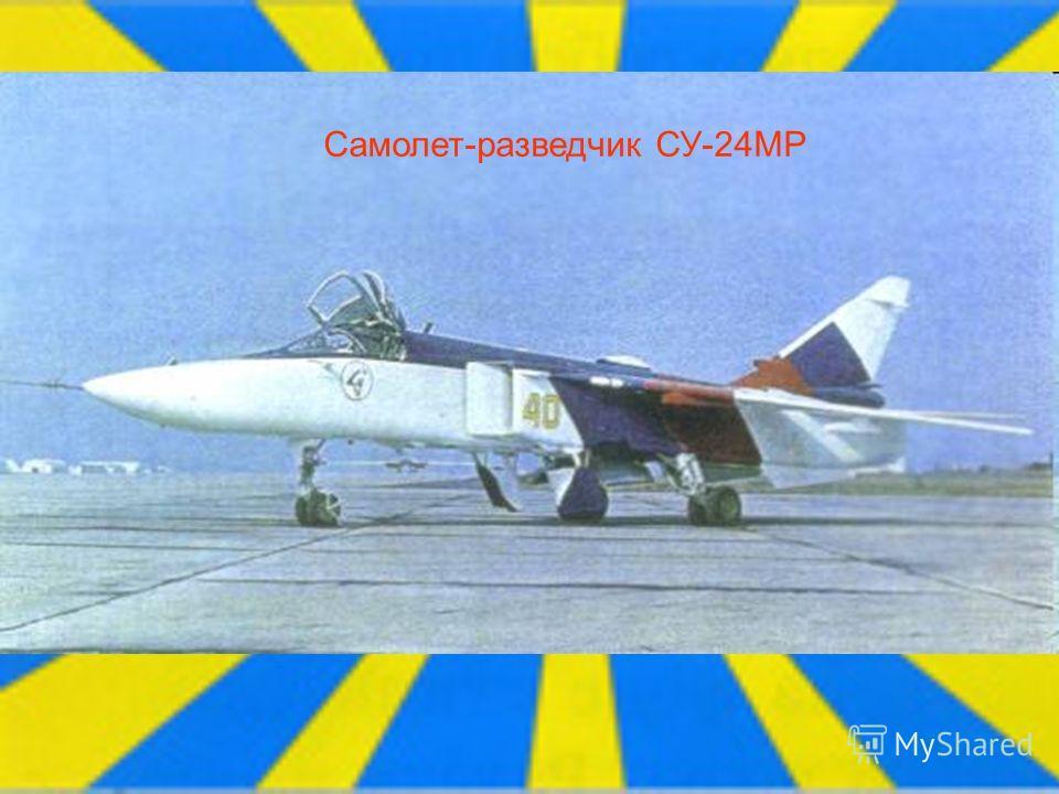 Самолет-разведчик СУ-24МР