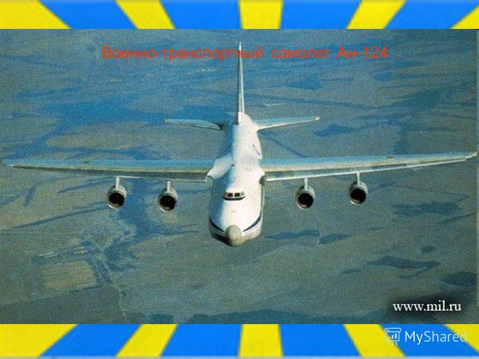 Военно-транспортный самолет Ан-124