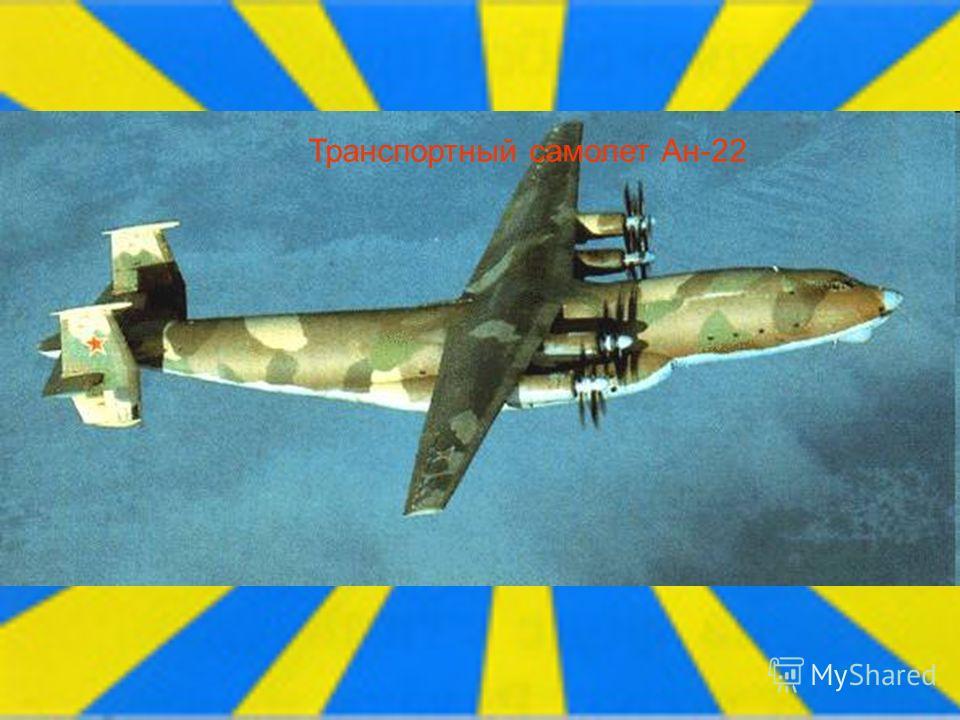 Транспортный самолет Ан-22