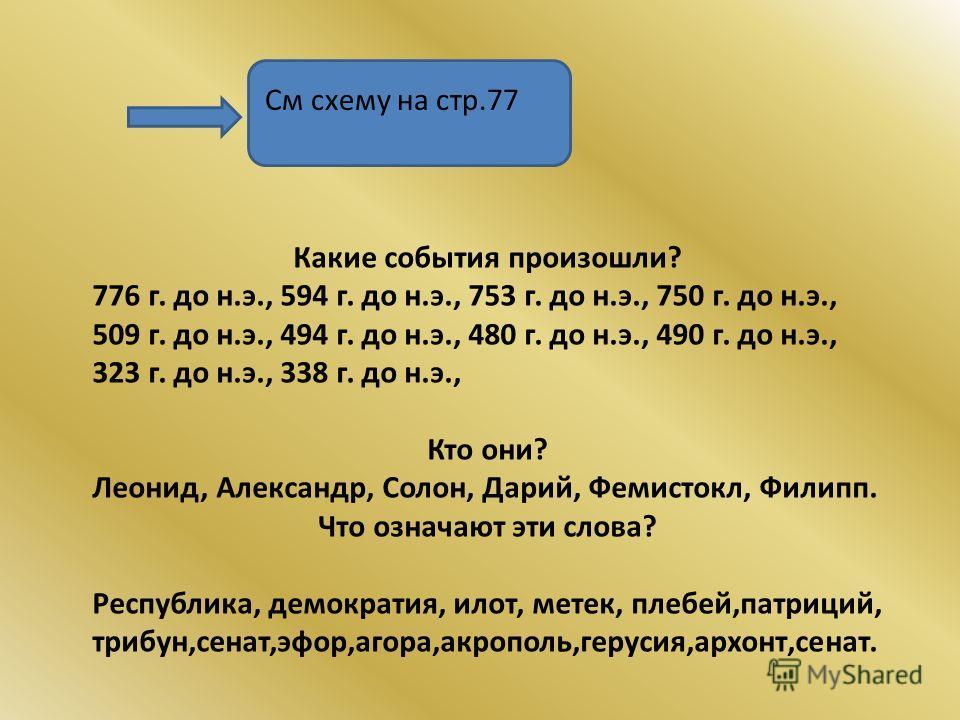 См схему на стр.77 Какие события произошли? 776 г. до н.э., 594 г. до н.э., 753 г. до н.э., 750 г. до н.э., 509 г. до н.э., 494 г. до н.э., 480 г. до н.э., 490 г. до н.э., 323 г. до н.э., 338 г. до н.э., Кто они? Леонид, Александр, Солон, Дарий, Феми