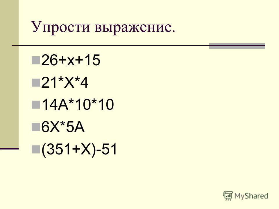 429Умножение натуральных чисел самостоятельная