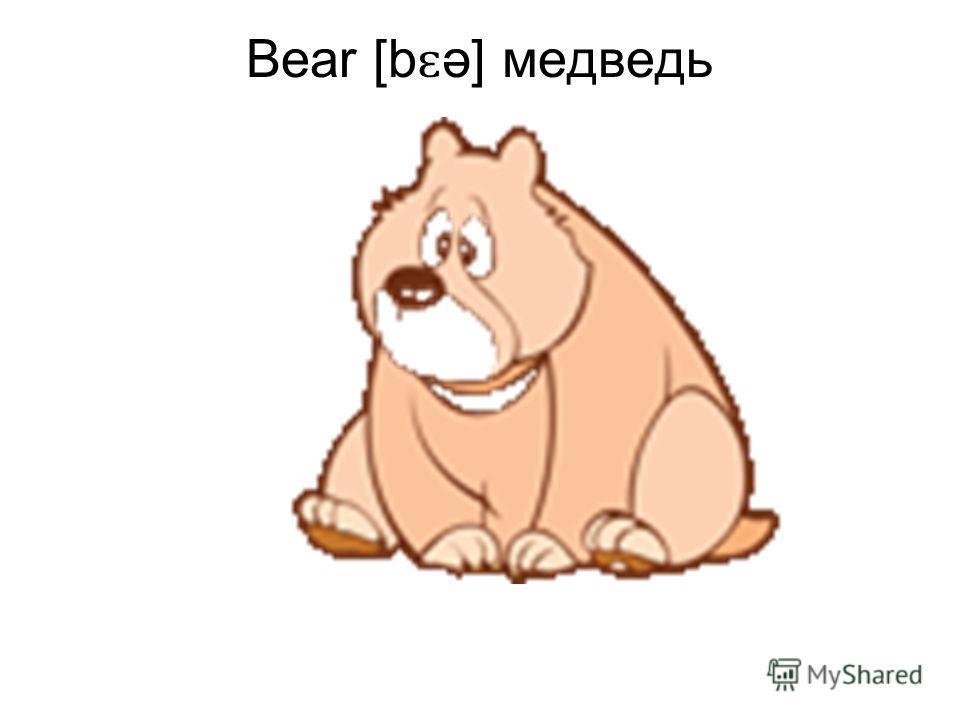 Bear [b ɛ ə] медведь