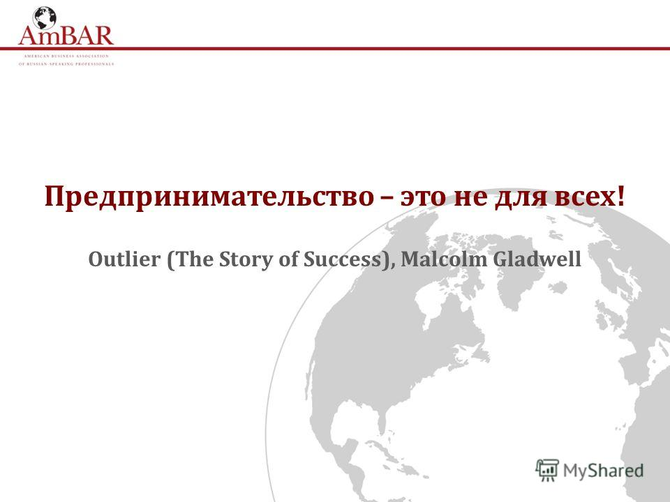 Предпринимательство – это не для всех! Outlier (The Story of Success), Malcolm Gladwell