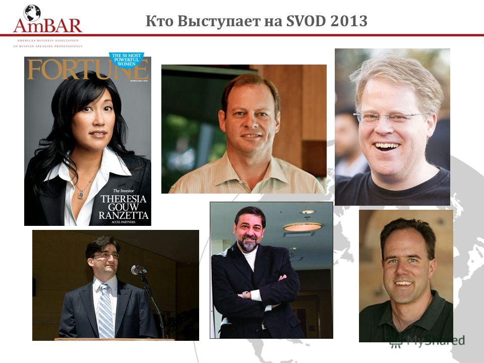 Кто Выступает на SVOD 2013