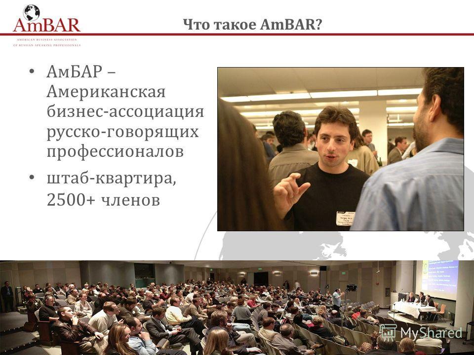 АмБАР – Американская бизнес-ассоциация русско-говорящих профессионалов штаб-квартира, 2500+ членов info@ambarclub.org Что такое AmBAR?