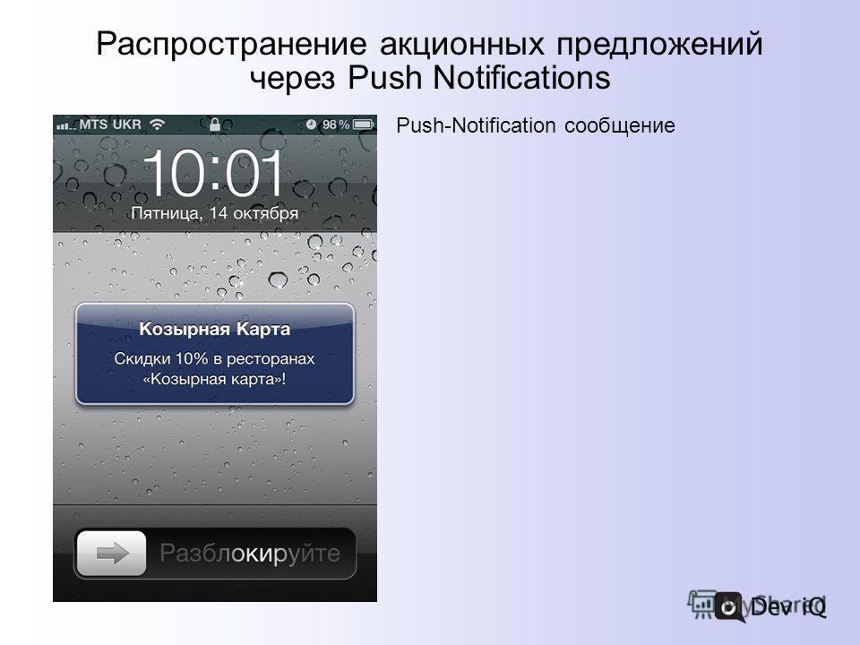 Распространение акционных предложений через Push Notifications Push-Notification сообщение