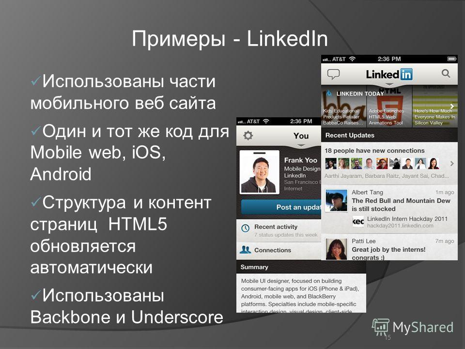 15 Использованы части мобильного веб сайта Один и тот же код для Mobile web, iOS, Android Структура и контент страниц HTML5 обновляется автоматически Использованы Backbone и Underscore Примеры - LinkedIn