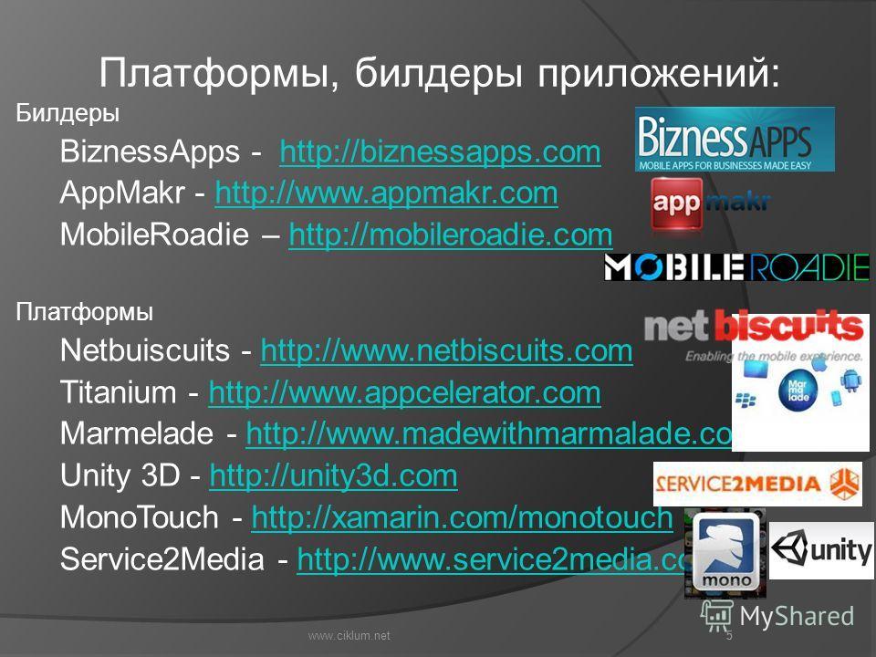 5 Платформы, билдеры приложений: Билдеры BiznessApps - http://biznessapps.comhttp://biznessapps.com AppMakr - http://www.appmakr.comhttp://www.appmakr.com MobileRoadie – http://mobileroadie.comhttp://mobileroadie.com Платформы Netbuiscuits - http://w