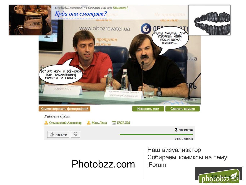 Photobzz.com Наш визуализатор Собираем комиксы на тему iForum