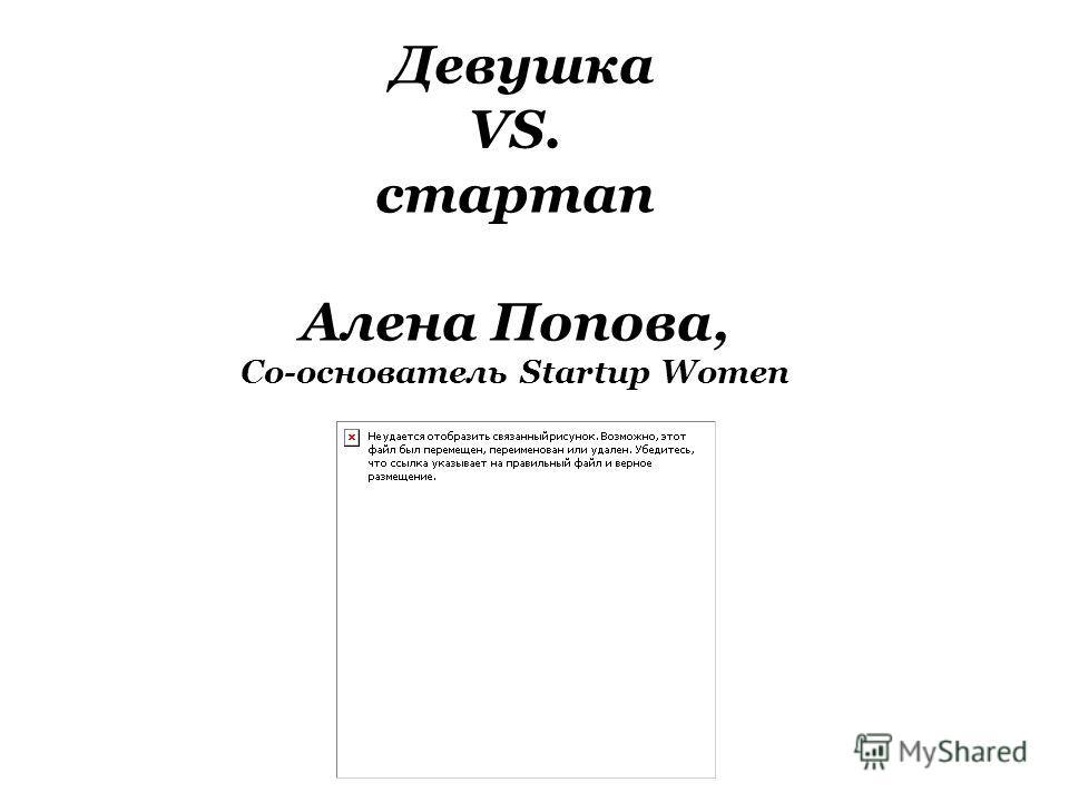 Девушка VS. стартап Алена Попова, Со-основатель Startup Women