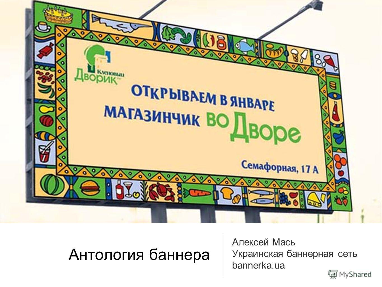 Антология баннера Алексей Мась Украинская баннерная сеть bannerka.ua