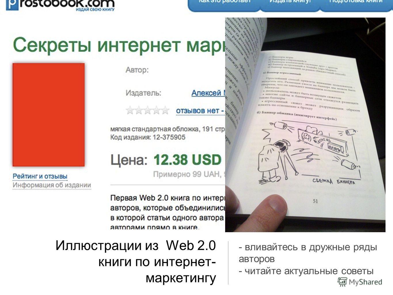 Иллюстрации из Web 2.0 книги по интернет- маркетингу - вливайтесь в дружные ряды авторов - читайте актуальные советы
