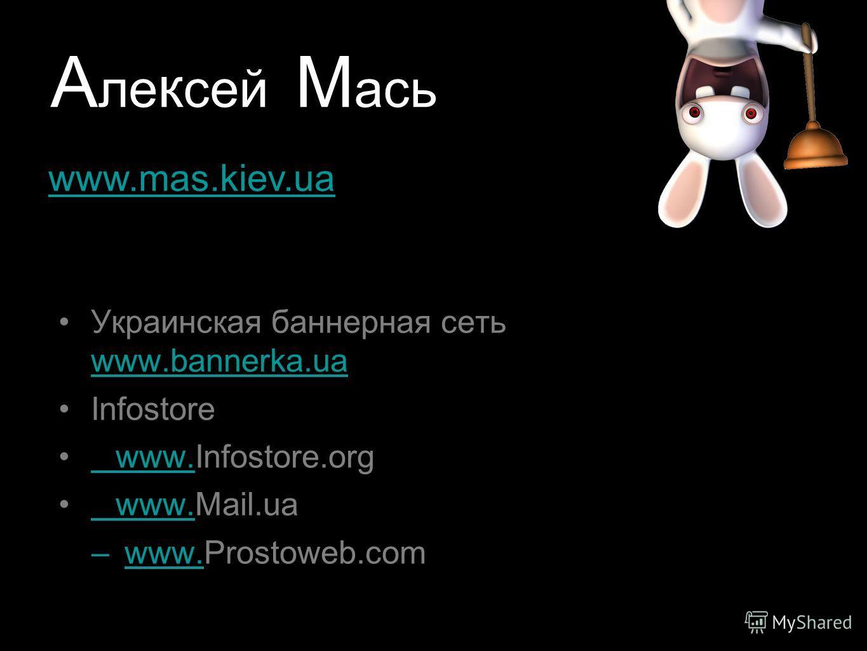 А ле к сей М ась Украинская баннерная сеть www.bannerka.ua www.bannerka.ua Infostore www.Infostore.orgwww www.Mail.uawww –www.Prostoweb.comwww. www.mas.kiev.ua