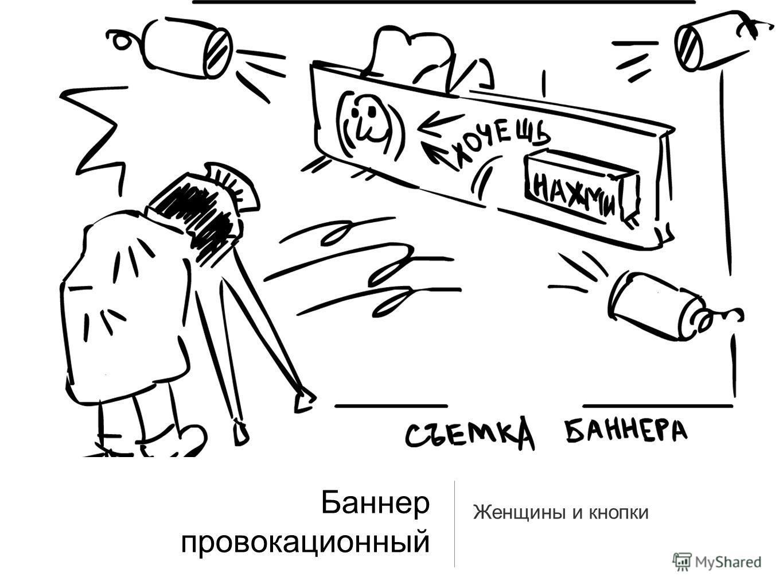 Баннер провокационный Женщины и кнопки