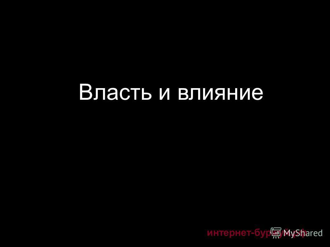 интернет-буржуй.рф Власть и влияние