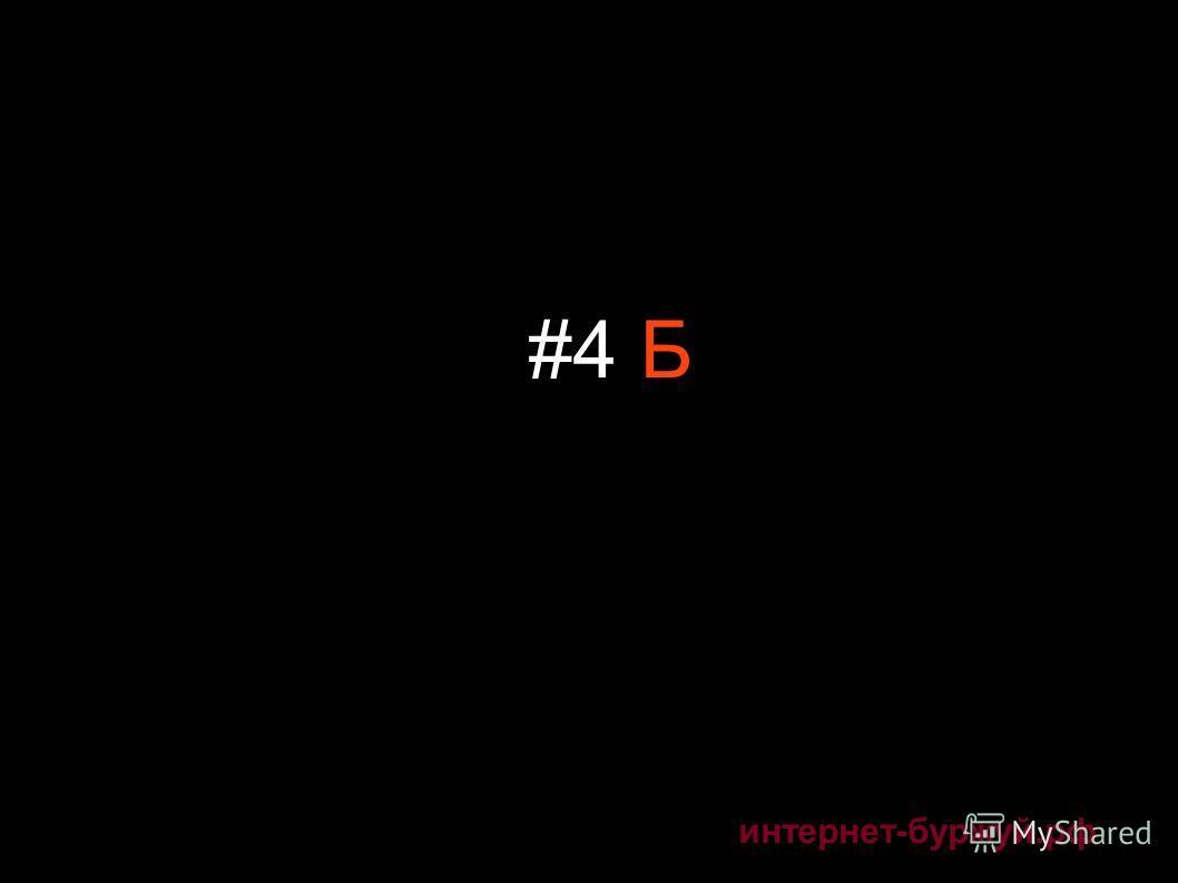 интернет-буржуй.рф #4 Б