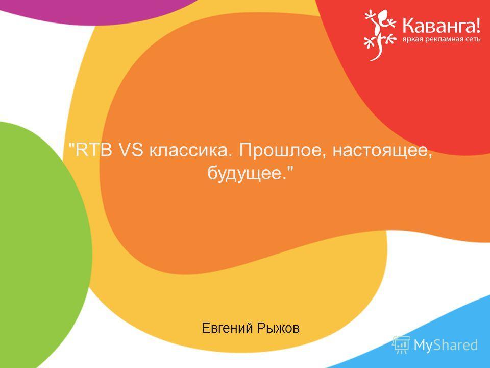 Евгений Рыжов RTB VS классика. Прошлое, настоящее, будущее.
