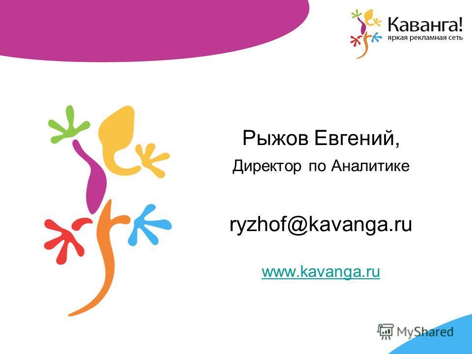 Рыжов Евгений, Директор по Аналитике ryzhof@kavanga.ru www.kavanga.ru www.kavanga.ru