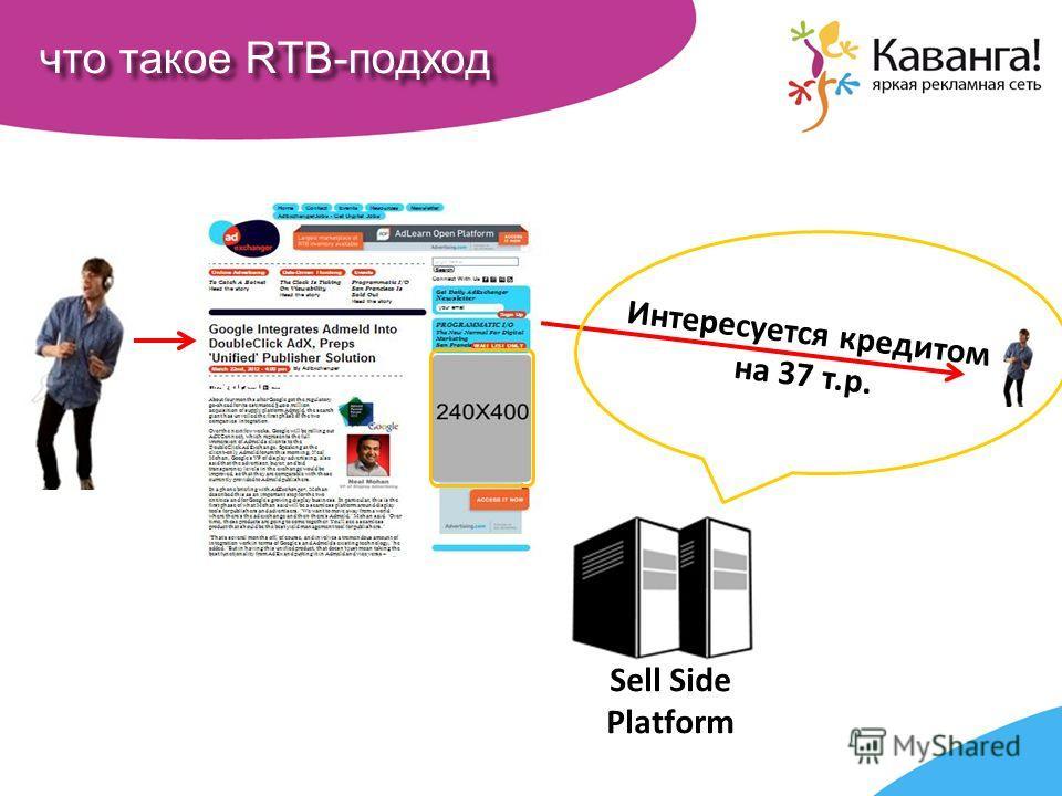 что такое RTB-подход Интересуется кредитом на 37 т.р. Sell Side Platform