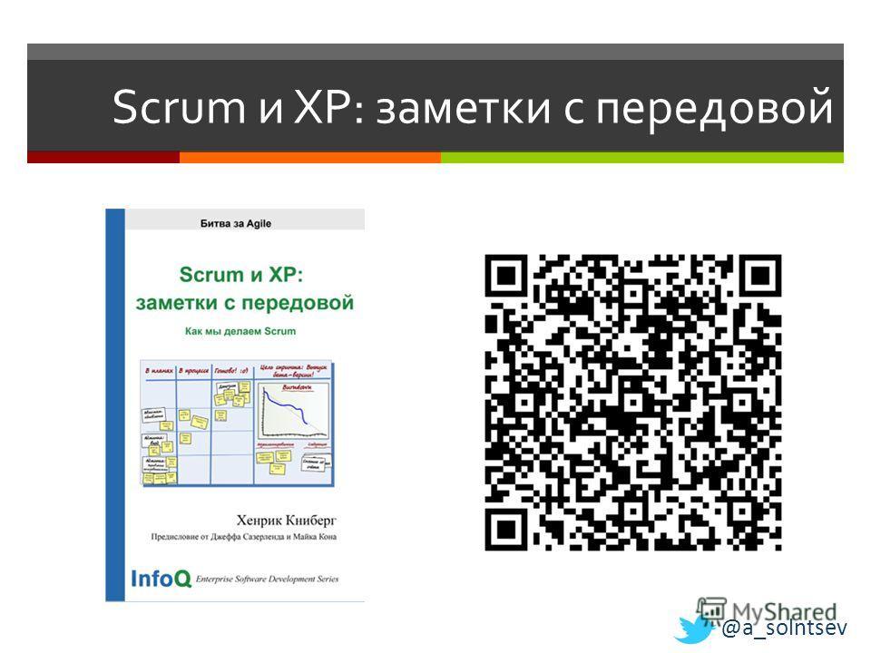 Scrum и XP: заметки с передовой @a_solntsev