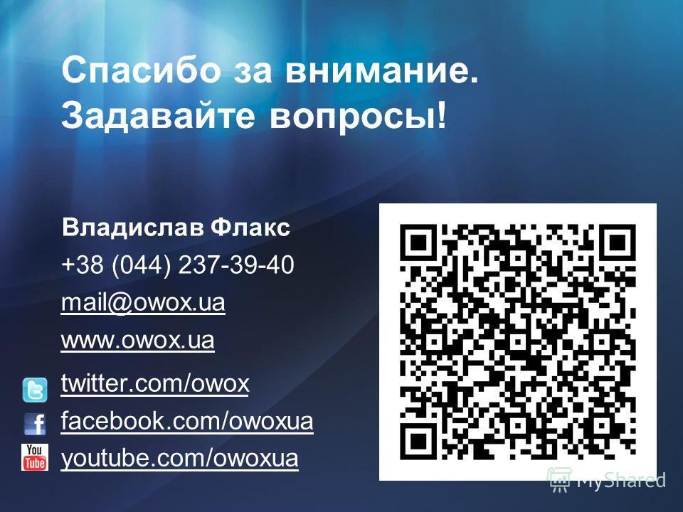 Спасибо за внимание. Задавайте вопросы! Владислав Флакс +38 (044) 237-39-40 mail@owox.ua www.owox.ua twitter.com/owox facebook.com/owoxua youtube.com/owoxua