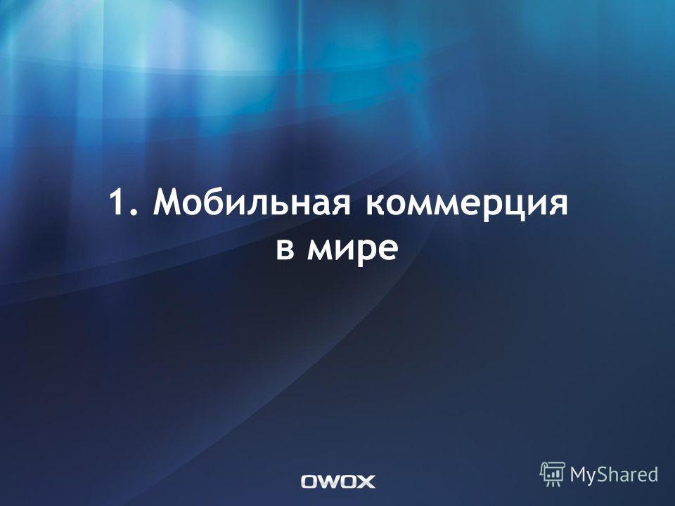 1. Мобильная коммерция в мире