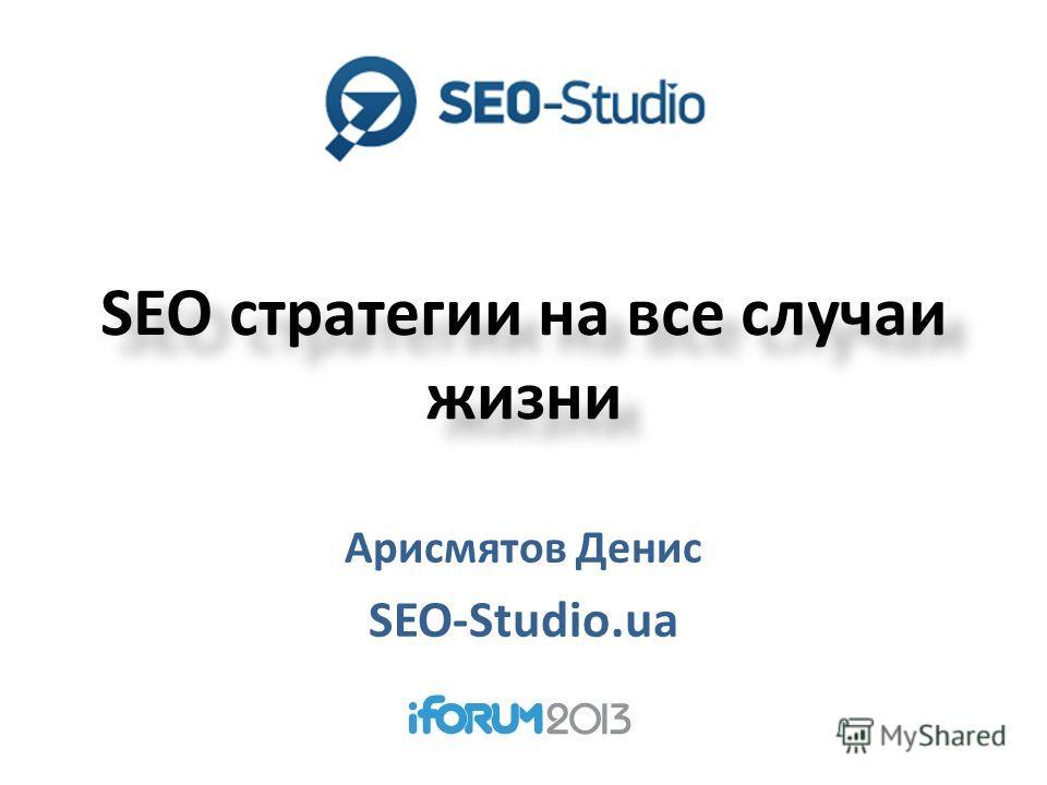 SEO стратегии на все случаи жизни Арисмятов Денис SEO-Studio.ua