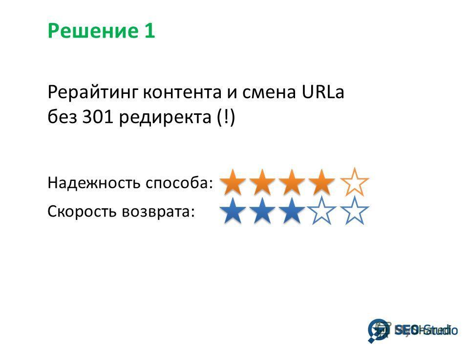 Решение 1 Рерайтинг контента и смена URLа без 301 редиректа (!) Надежность способа: Скорость возврата: