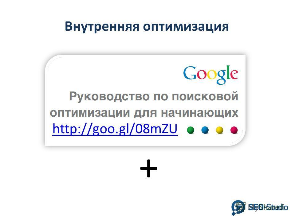 Внутренняя оптимизация http://goo.gl/08mZU +