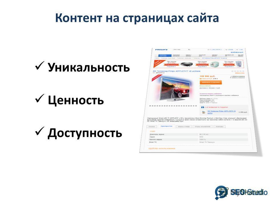 Контент на страницах сайта Уникальность Ценность Доступность