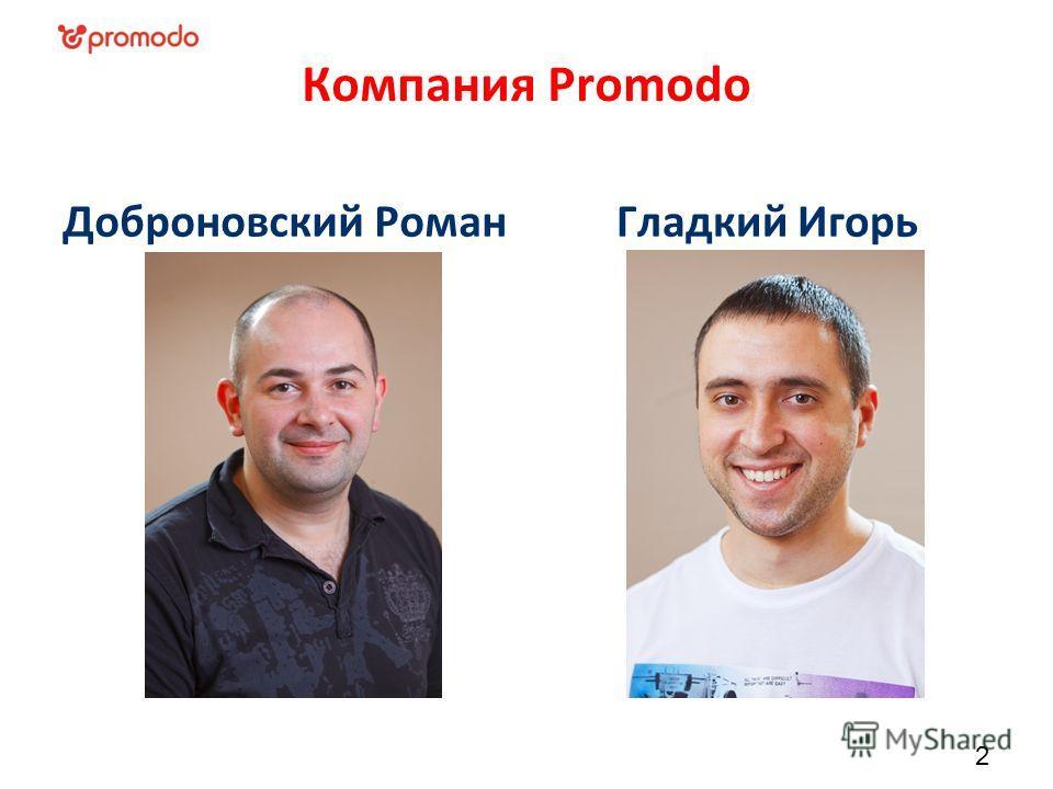 Компания Promodo Доброновский РоманГладкий Игорь 2