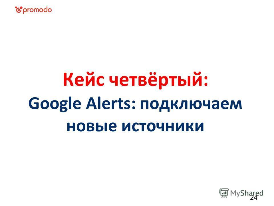 Кейс четвёртый: Google Alerts: подключаем новые источники 24