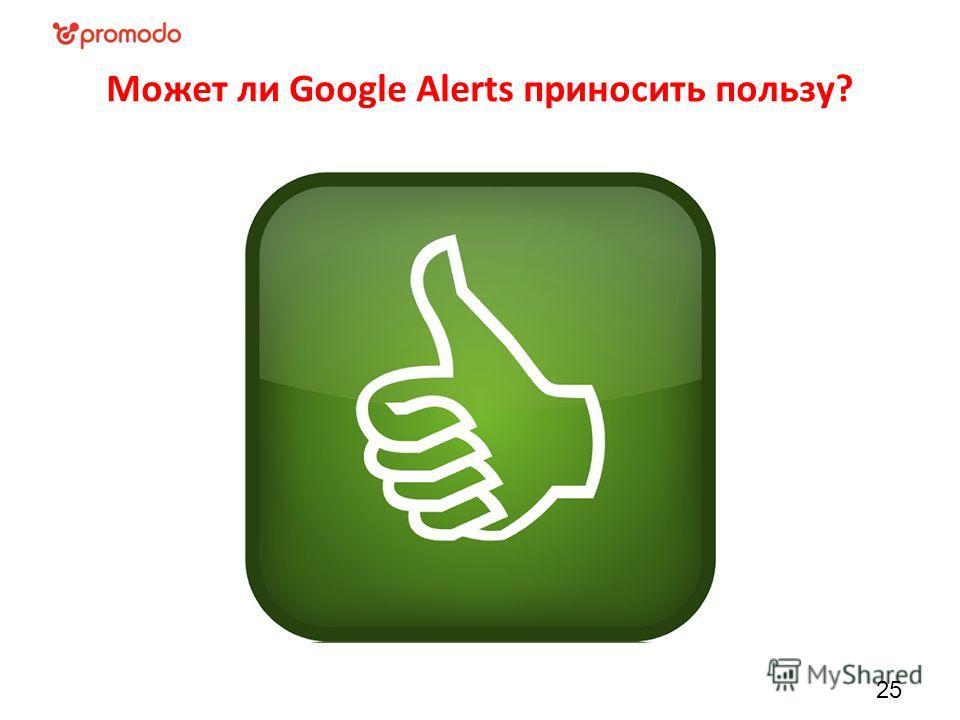 Может ли Google Alerts приносить пользу? 25