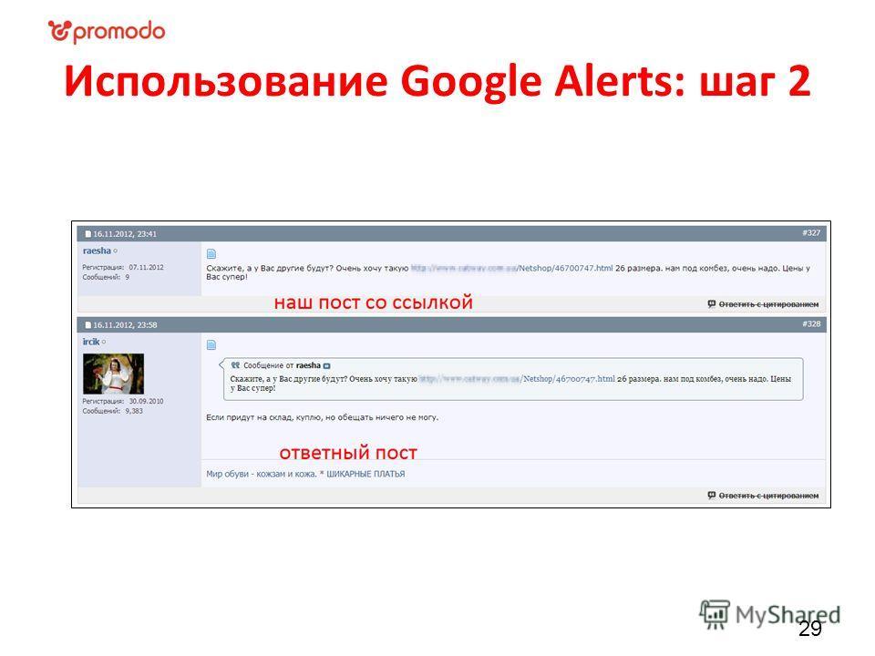 Использование Google Alerts: шаг 2 29