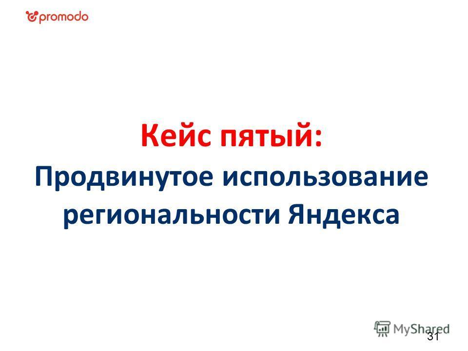 Кейс пятый: Продвинутое использование региональности Яндекса 31