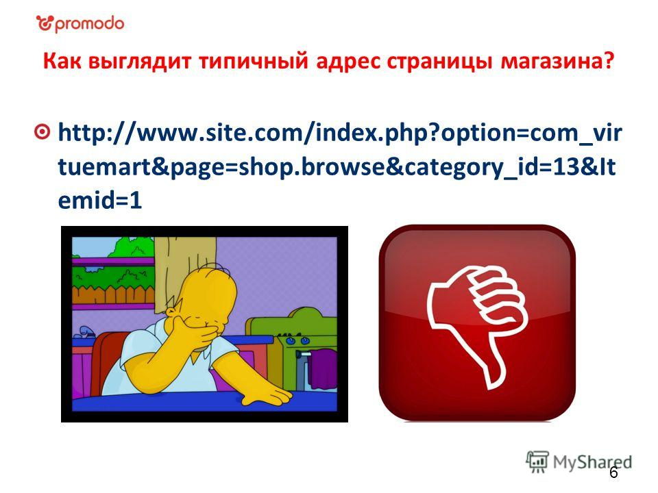 Как выглядит типичный адрес страницы магазина? http://www.site.com/index.php?option=com_vir tuemart&page=shop.browse&category_id=13&It emid=1 6