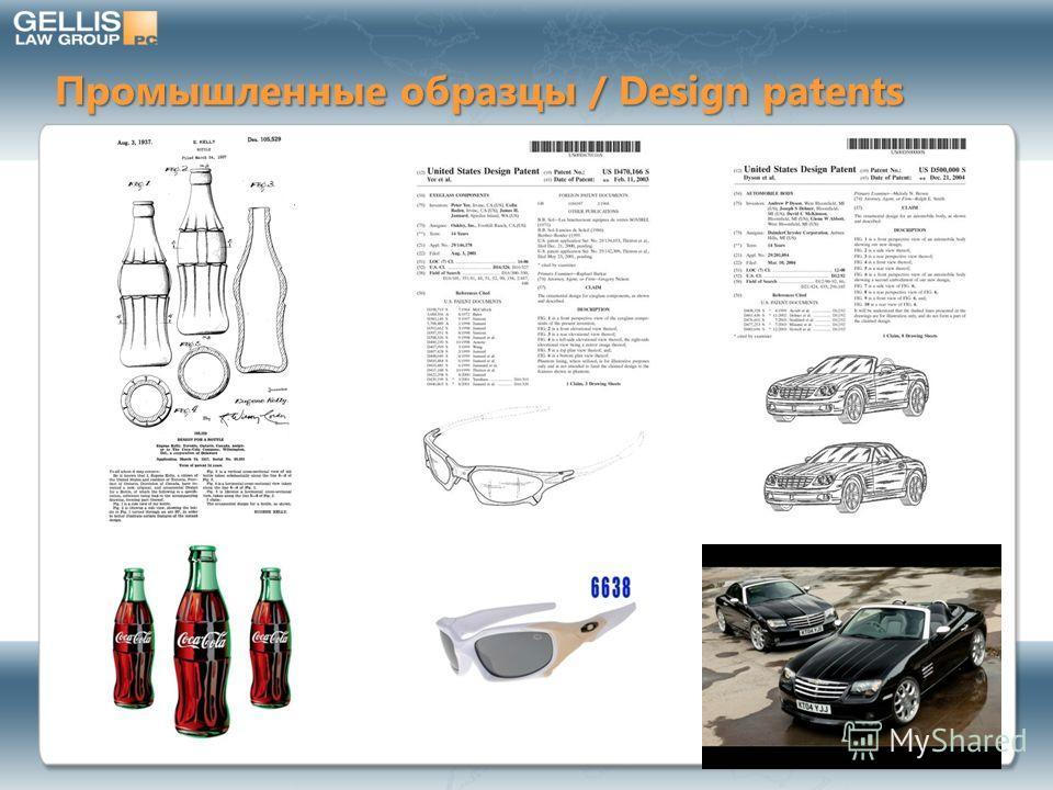 Промышленные образцы / Design patents