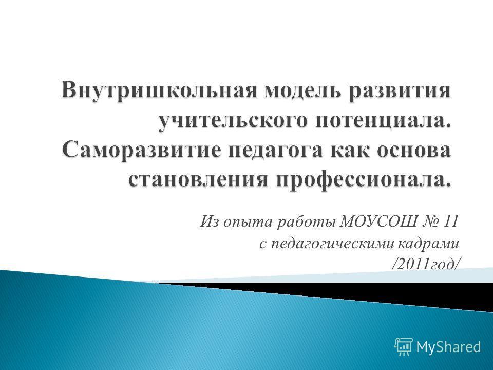Из опыта работы МОУСОШ 11 с педагогическими кадрами /2011год/