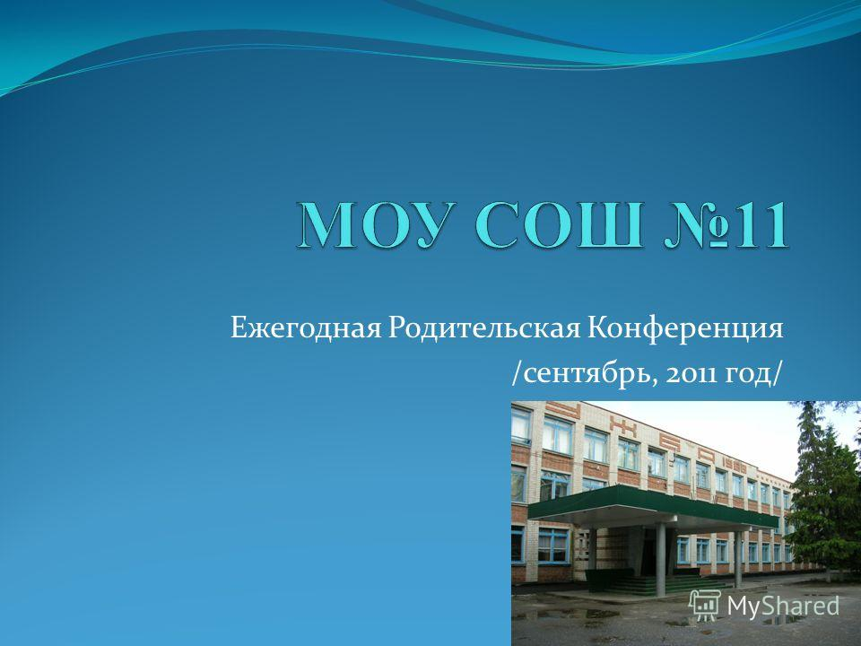 Ежегодная Родительская Конференция /сентябрь, 2011 год/