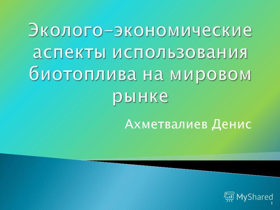 Ахметвалиев Денис 1