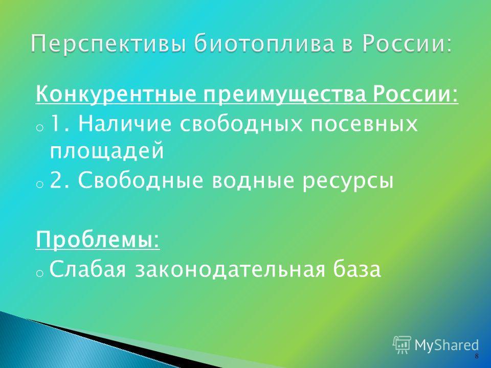Конкурентные преимущества России: o 1. Наличие свободных посевных площадей o 2. Свободные водные ресурсы Проблемы: o Слабая законодательная база 8