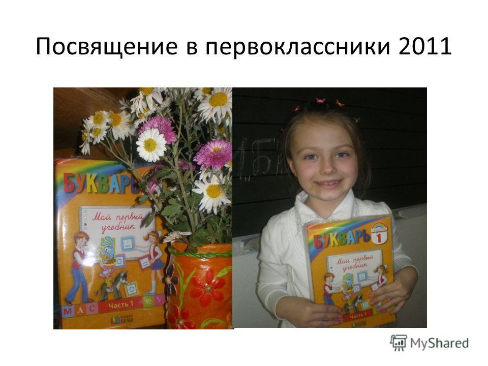 Посвящение в первоклассники 2011