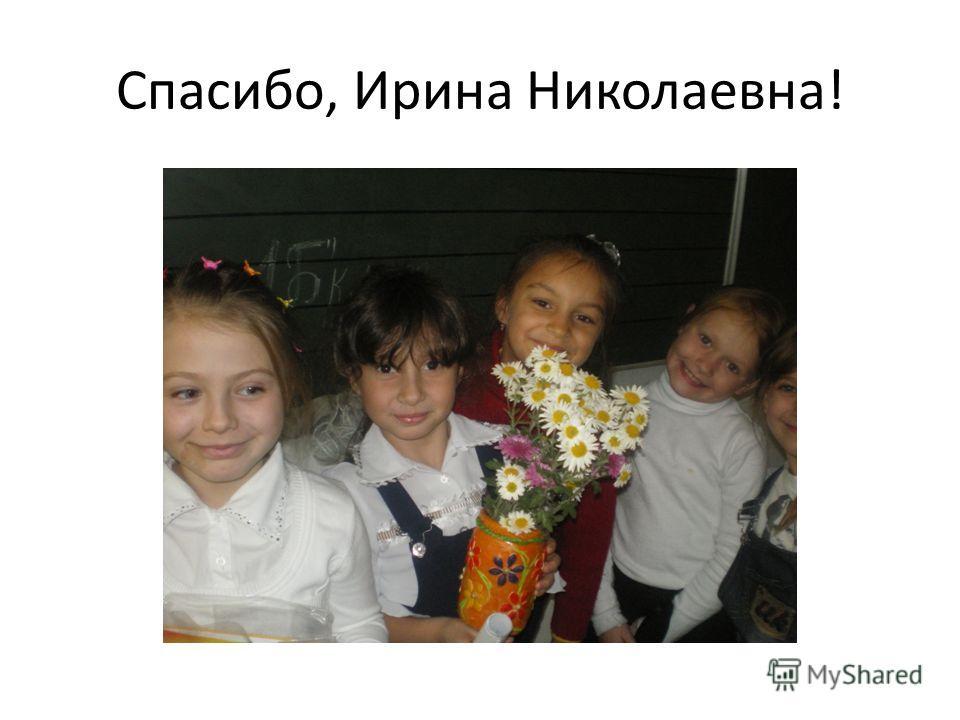 Спасибо, Ирина Николаевна!