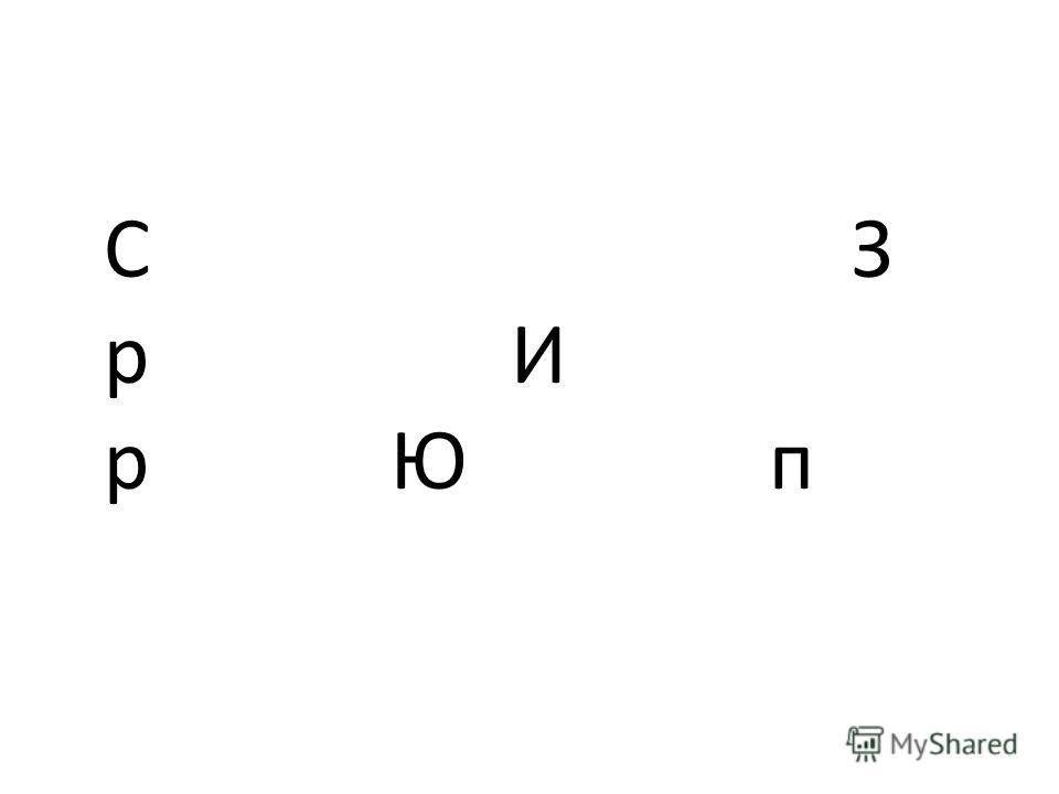 С З р И р Ю п