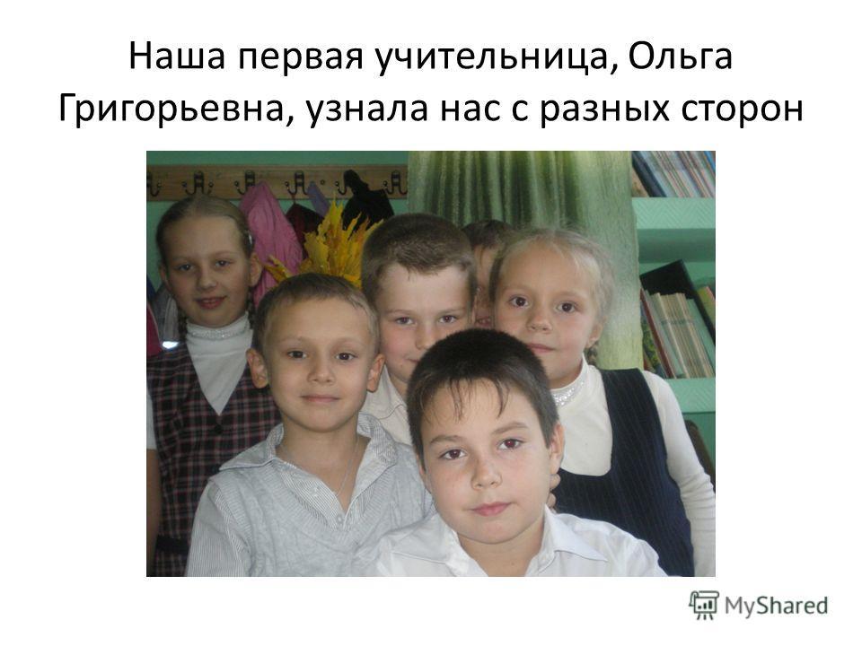 Наша первая учительница, Ольга Григорьевна, узнала нас с разных сторон